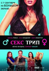 Секс-Трип (2017)