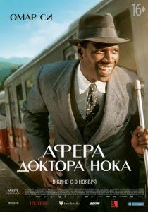 Афера доктора Нока (2017)