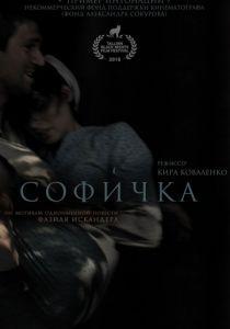 Софичка (2016)