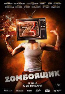 Zомбоящик (2017)