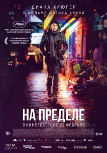 На пределе (2017)
