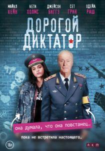 Дорогой диктатор (2017)