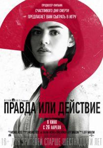 Правда или действие (2018)