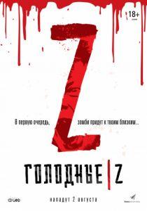Голодные Z (2017)