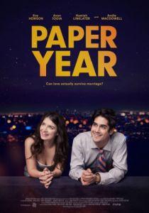 Бумажный год (2017)