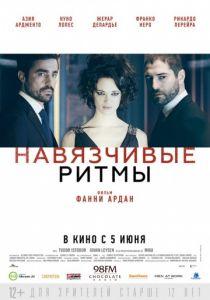 Навязчивые ритмы (2013)