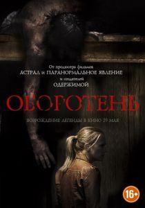 Оборотень (2013)