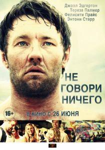Не говори ничего (2011)