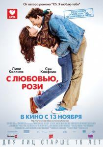С любовью, Рози (2014)