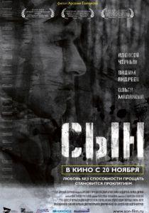 Сын (2014)