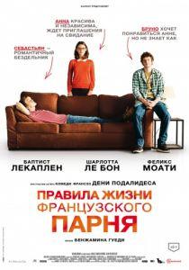 Правила жизни французского парня (2013)