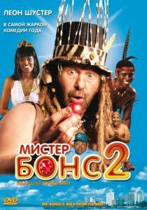Мистер Бонс 2 (2008)