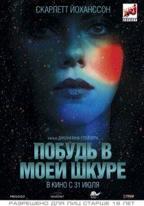 Побудь в моей шкуре (2013)