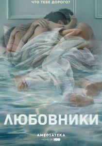 Любовники 4 сезон 3, 4 серия