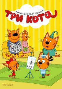 Три кота (все серии)