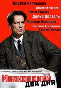 Маяковский. Два дня (2013)