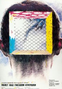 Пролетая над гнездом кукушки (1975)