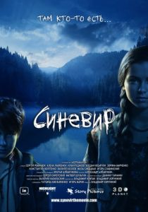 Синевир (2013)