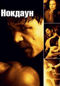 Нокдаун (2005)
