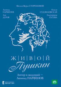 Живой Пушкин (все серии)