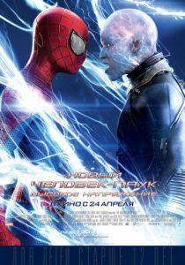 Новый Человек-паук: Высокое напряжение (2014)