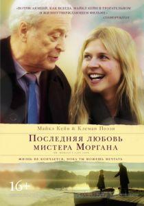 Последняя любовь мистера Моргана (2013)