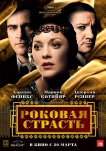 Роковая страсть (2013)