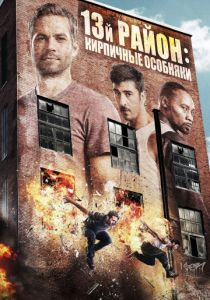 13-й район: Кирпичные особняки (2013)