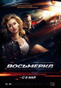 Восьмерка (2013)
