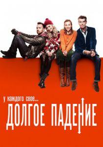 Долгое падение (2013)