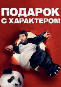 Подарок с характером (2014)