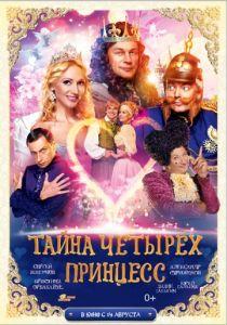 Тайна четырех принцесс (2014)