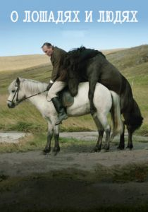 О лошадях и людях (2013)