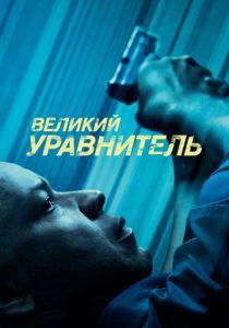 Великий уравнитель (2014)