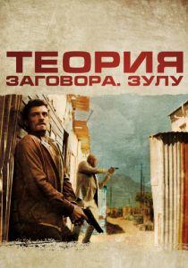 Теория заговора (2013)