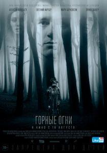 Горные огни (2017)