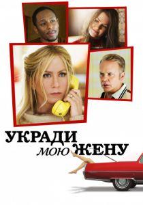 Укради мою жену (2013)