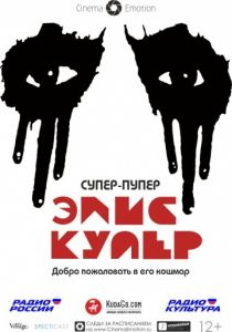 Супер-пупер Элис Купер (2014)