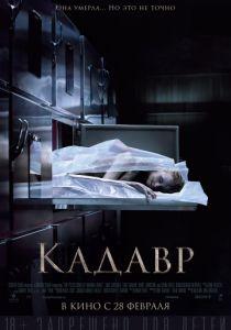 Кадавр (2018)