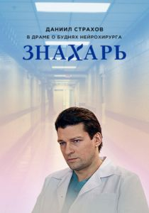 Знахарь (2019)
