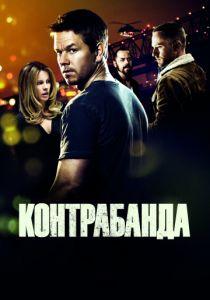 Контрабанда (2011)