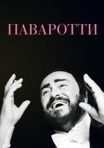 Паваротти (2019)