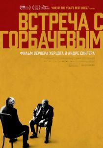 Встреча с Горбачевым (2018)