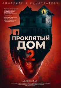 Проклятый дом 2 (2019)