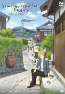 Тетрадь дружбы Нацумэ (2018)