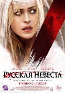 Русская невеста (2019)