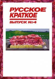 Русское краткое. Выпуск 4 (2019)