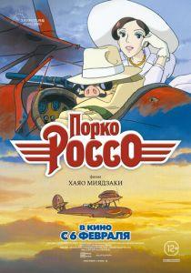 Порко Россо (1992)