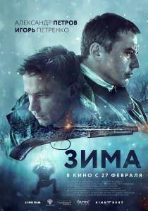 Зима (2019)