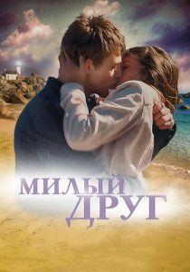 Милый друг (2019)